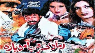 Shahid Khan, Shabnam Chaudry - Pashto Full Movie 2019 | ZAMA DA KHARO JAMO YARA | Full HD 1080p
