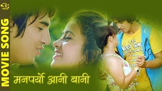 New Nepali Movie Song Man Paryo Aanibani मन  पर्यो  आनीबानी Kina Gare Maya