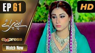 Pakistani Drama | Apnay Paraye - Episode 61 | Express Entertainment Dramas | Hiba Ali, Babar Khan