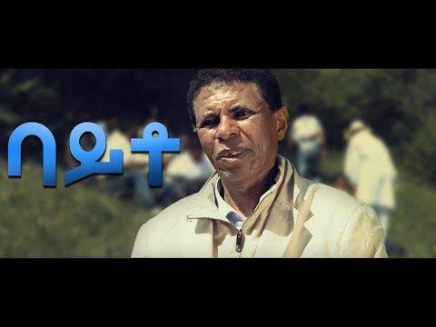 Xxx Mp4 Amen Ent ባይቶ ብግርማይ ኣስፋሃ ዓንቂ Bayto By Ghirmay Asfaha New Eritrean Comedy 2018 3gp Sex