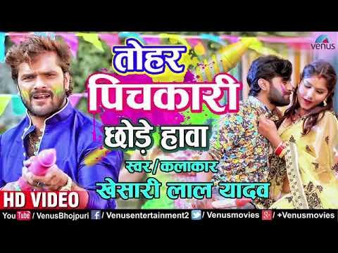 Xxx Mp4 Tohar Pichkari Chodata Hawa Khesari Lal Yadav New Holi Song 2018 3gp Sex