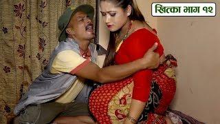 Nepali Comedy Khitka Episode - 12 (खित्का भाग - १२) | 29 September 2017 | Comedy Serial