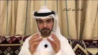 الأسباب الحقيقية لتنازل الأمير حمد عن الحكم وأسباب الأزمة الخليجية ، رعد الشلال