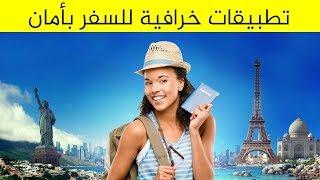 عش حياتك! تطبيقات رهيبة ستساعدك للسفر والرحلات!!