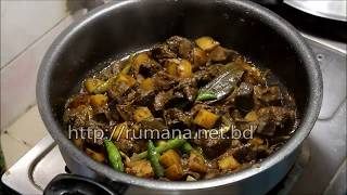 কলিজা আলু ভুনা | Kolija Aloo Bhuna Curry Bangladeshi Recipe
