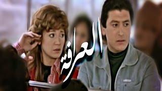 El Aarafa Movie - فيلم العرافة