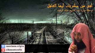 أروع و أقوى مقطع عن التوبه للشيخ خالد الراشد كلام يبكي القلب