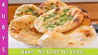 No Oven No Yeast Tawa Tandoori Naan Plain & Garlic Recipe in Urdu Hindi - RKK