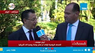 المستشار الإعلامي المصري بروسيا: لاحظت سعادة الشعب الروسي بزيارة الرئيس السيسي