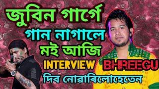 Zubeen Garg is a Oxygen of Assamese Music - Bhreegu Kashyap. কি ক'লে ভৃগু কাশ্যপে চাওঁক ?