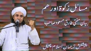Zakat Aur Ham Mufti Tariq Masood Sab || زکوۃ کی شرائط