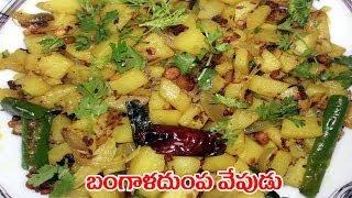 Bangaladumpa Vepudu-- Aloo Fry-- Potato Fry--బంగాళాదుంప వేపుడు
