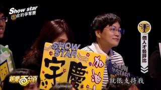 showstar最終合約爭奪戰_翁宇慶_魯冰花