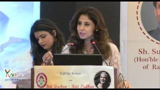 Film Actress Urmila Matondkar speech at Call for Action on Beti Bachao-Beti Padhao 24.09.2015