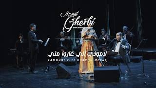 Manal Gherbi & Zied Ghersa Lamouni Elli Gharou Menni منال غربي  و زياد غرسة لاموني ألي غاروا مني