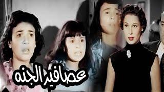 فيلم عصافير الجنه - Asafeer El Ganna Movie