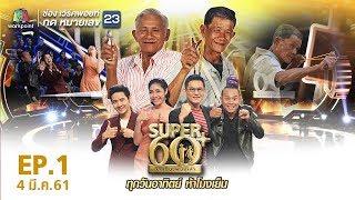 SUPER 60+ อัจฉริยะพันธ์ุเก๋า | EP.01 | 3 มี.ค. 61 Full HD