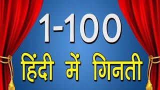 1 से 100 हिंदी में गिनती | Easy Counting In Hindi For Kids - Learning 123 Numbers | Catrack Kids