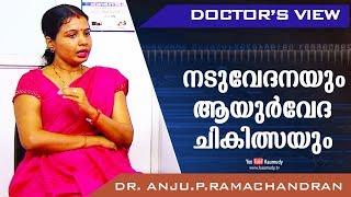 നടുവേദനയും ആയുർവേദ ചികിത്സയും | Dr. Anju.P.Ramachandran | Doctor