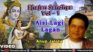 Aisi Lagi Lagan Full Song - Anup Jalota | Bhajan Sandhya Vol - 1 |