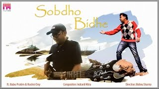 Sobdho Bidhe (Original) | Indranil M Tunes ft. Indranil Mitra, Babu Pratim & Roshni Dey