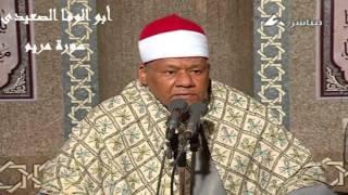 أبو الوفا الصعيدى   سورة مريم   جودة عالية جداً