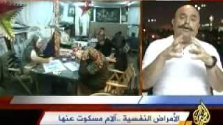 د. جمال الخطيب: المرض العقلي والنفسي / اللويبدة / jorday.net