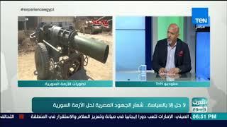 العرب في أسبوع - لا حل إلا بالسياسة.. شعار الجهود المصرية لحل الأزمة السورية