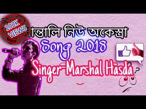 Xxx Mp4 Marshal Hansda Santali New Program Song 2018 Diku Yel Te Mulijem Landaya Audio 3gp Sex