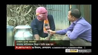 Vejal DUD | শ্যাম্পু ও ডিটারজেন দিয়ে তৈরী হচ্ছে দুধ