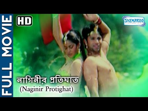 Xxx Mp4 Naginir Protighat HD Superhit Bengali Movie Mumaith Khan Vinod Kumar Nalini 3gp Sex
