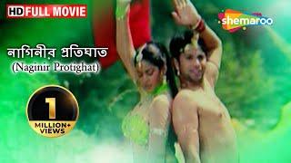 Naginir Protighat (HD) - Superhit Bengali Movie | Mumaith Khan | Vinod Kumar | Nalini