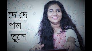 De De Pal Tule De | দে দে পাল তুলে দে Bangla song Video by Aurna | Full HD