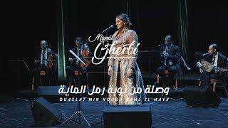 Manal Gherbi, Ouaslat Min Nouba Raml El Maya منال غربي وصلة من نوبة رمل الماية