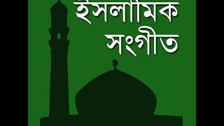 (ও মাঝি ভাই.......ঐ মদিনাতে) ইসলামিক গান