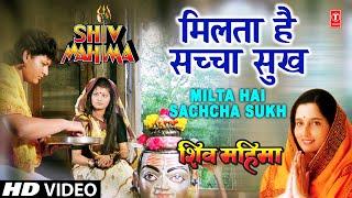Milta Hai Sachcha Sukh By Anuradha Paudwal [Full Song] - Shiv Mahima