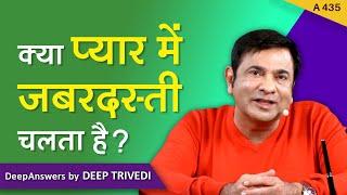 क्या किसी से जबर्दस्ती करना वाकई प्यार है? | DeepAnswers by Deep Trivedi| A435