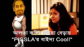 The Pissla featuring Elita - Ghoul In The Mouth (Funny Bangla Song)