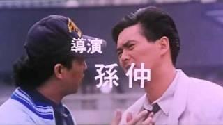 CITY WAR original Hong Kong trailer