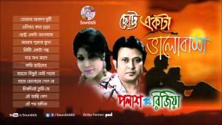 Polash, Rizia Parvin   Chotto Ekta Valobasha