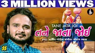 Tane Jata Joi | તને જાતા જોઈ પનઘટની | Singer: Parthiv Gohil | Music: Gaurang Vyas