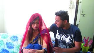Hasband & Wife Fighting with Romance After Marrige||Dehati Indian hindi ''