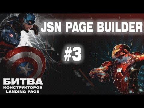 Jsn Page Builder Серия 1 из 6 Подробный разбор Битва конструкторов Landing Page
