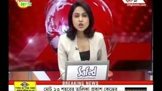 Kolkata's New Town listed among Smart City