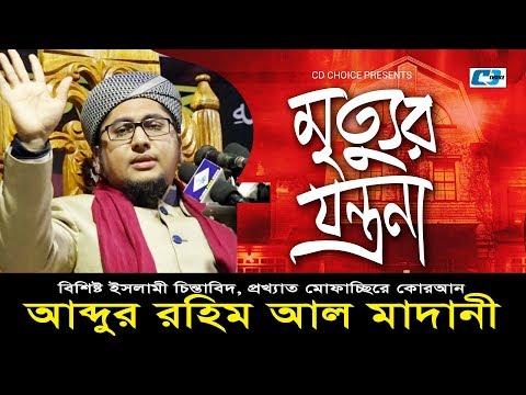 Xxx Mp4 মৃত্যুর যন্ত্রণা Abdur Rahim Al Madani Bangla New Islamic Waz 2018 3gp Sex