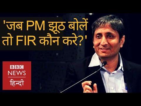 Ravish Kumar s anger on Fake News BBC Hindi