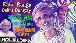 Katoi Ranga Dekhi Duniyay | Hirak Rajar Deshe | Bengali Movie Song | Amar Pal