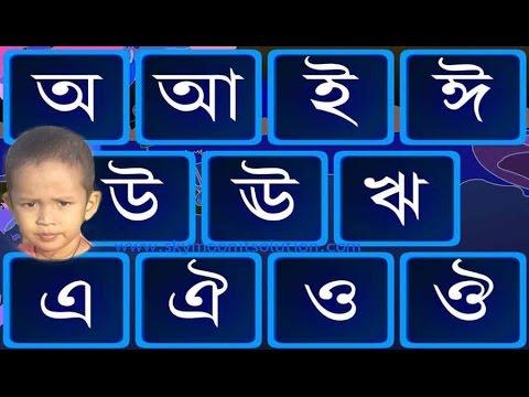 Xxx Mp4 অ আ ই ঈ Bangla Alphabet By ILham ILham The King Of Baby 3gp Sex
