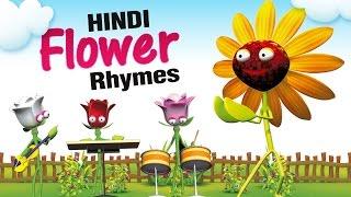 Flower Rhymes Collection in Hindi 3 | फूल हिंदी कविता | Hindi Rhymes For Kids | 3D Flower Rhymes