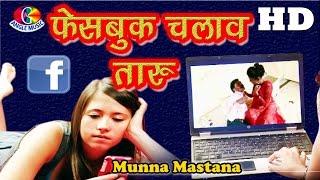 फेसबुक चलवातारु माउस मूठियाई Facebook Chalawa   Puchpuchia Paan   Munna Mastana